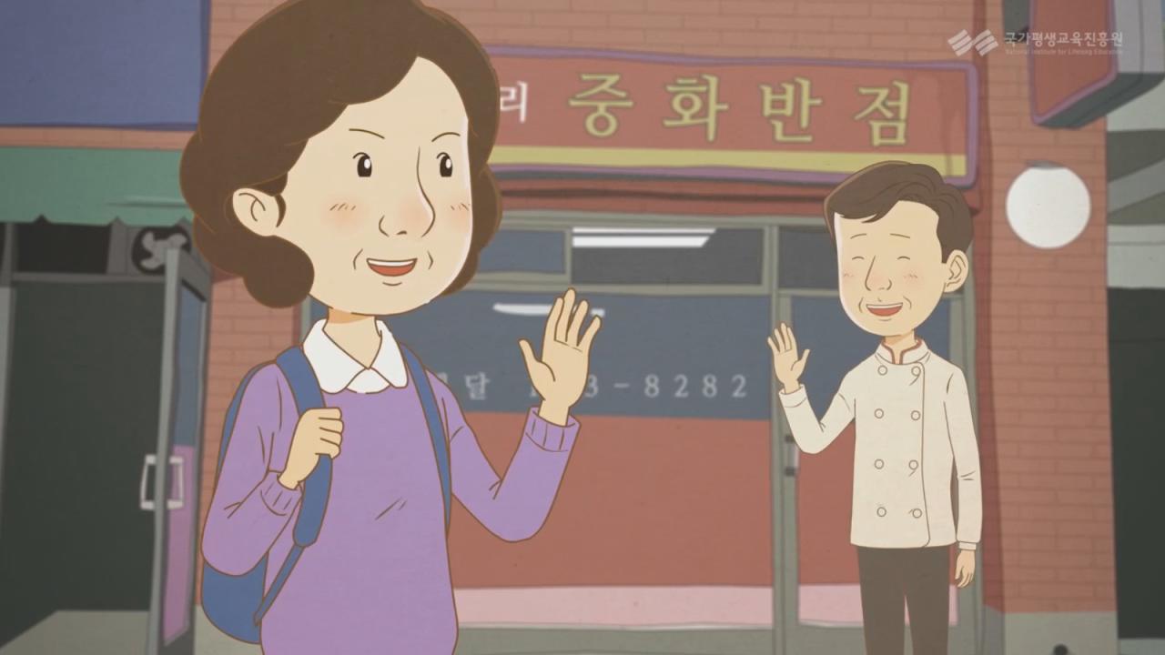 문해수업 활동 에피소드 : 짜장 하나, 짬뽕 둘